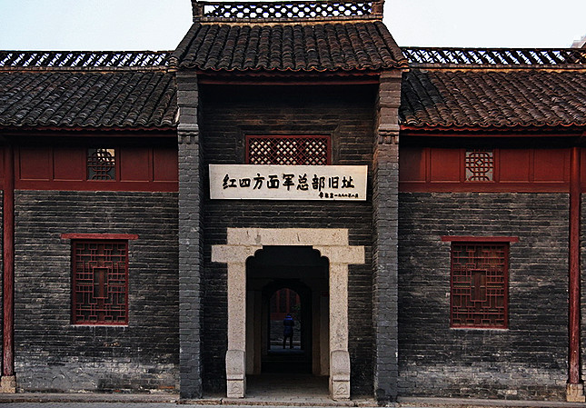 红四方面军总部旧址645.jpg