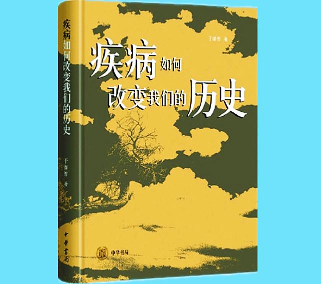 《疾病如何改变我们的历史》 于赓哲著 中华书局出版645.jpg