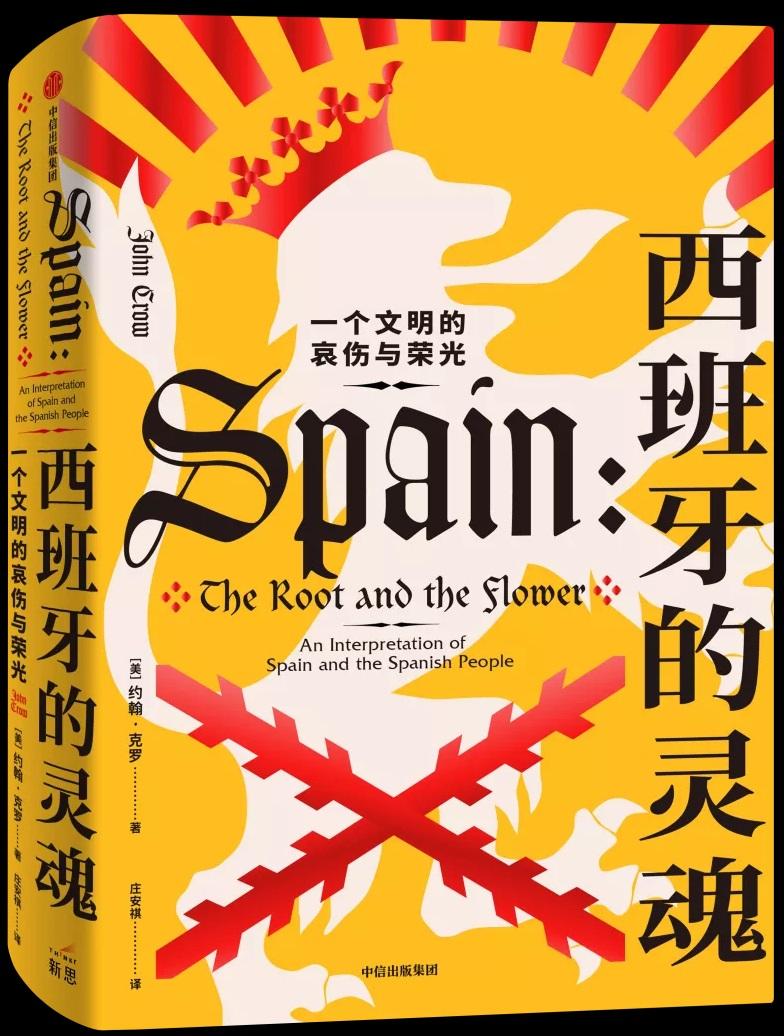 西班牙的灵魂.jpg