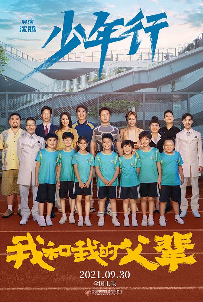 《我和我的父辈》之《少年行》全阵容海报10