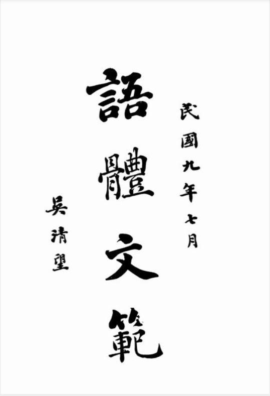 (学人9.12头条)老将新声:裘廷梁与钱(5012855)-20210915184633.jpg