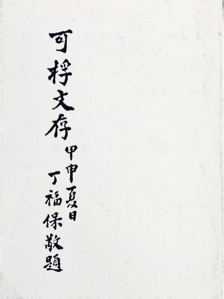 (学人9.12头条)老将新声:裘廷梁与钱(5012856)-20210915184637.jpg