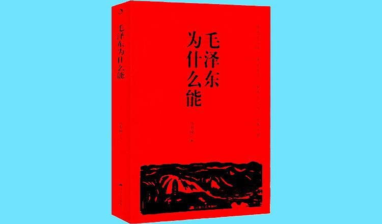 《毛泽东为什么能》750.jpg