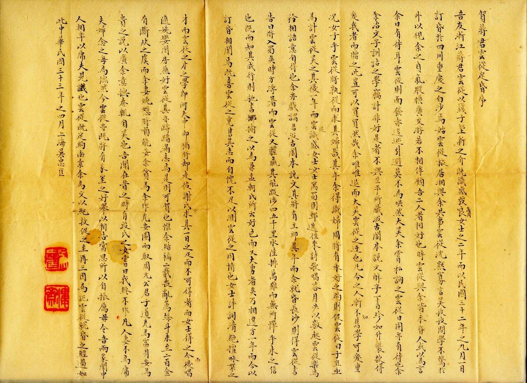 (学人_9.25头条)蒋礼鸿与蓝田国立师(5034114)-20210928171324.jpg