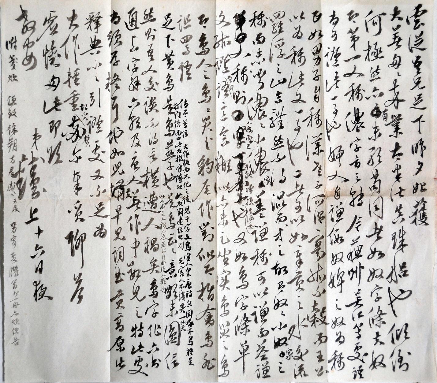 (学人_9.25头条)蒋礼鸿与蓝田国立师(5034117)-20210928171224.jpg