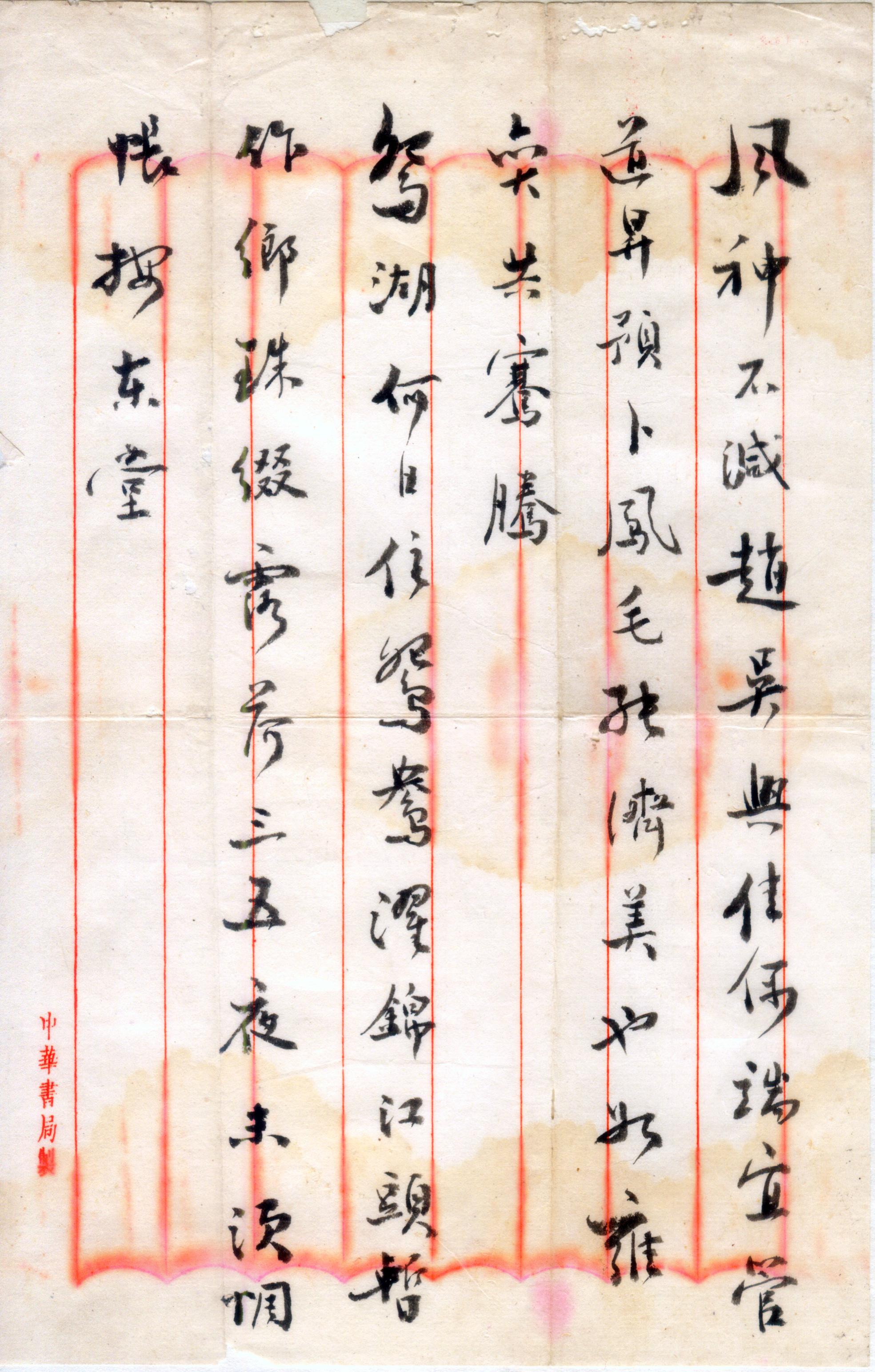 (学人_9.25头条)蒋礼鸿与蓝田国立师(5034115)-20210928171240.jpg