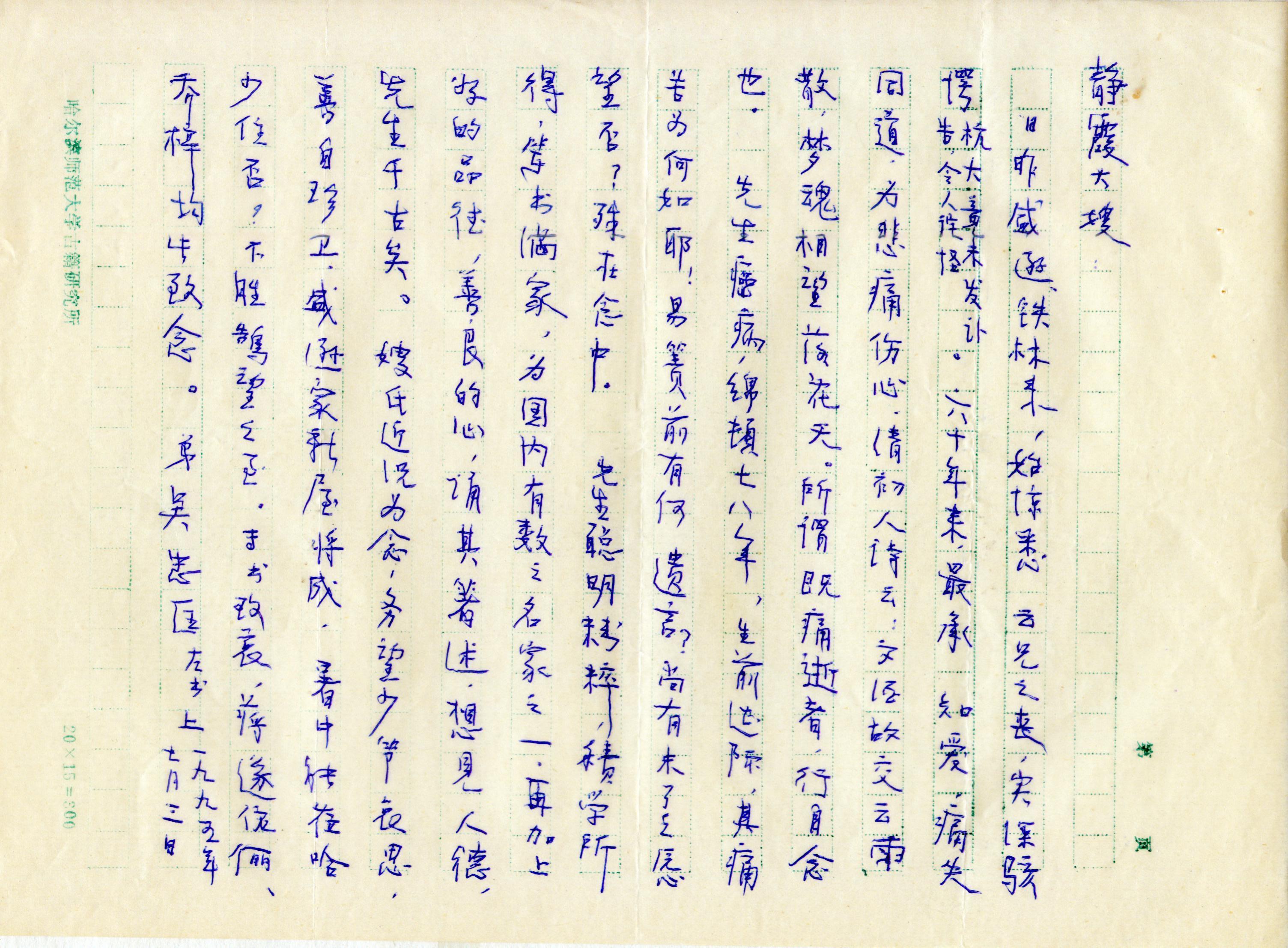 (学人_9.25头条)蒋礼鸿与蓝田国立师(5034113)-20210928172120.jpg