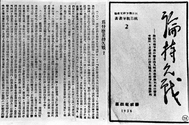 1938年刊印的毛泽东《论持久战》一书局部.jpg