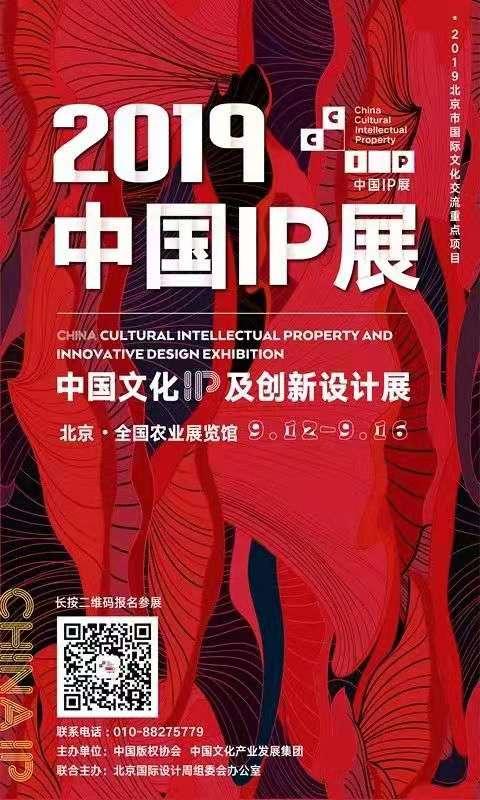 2019中國IP展.jpg