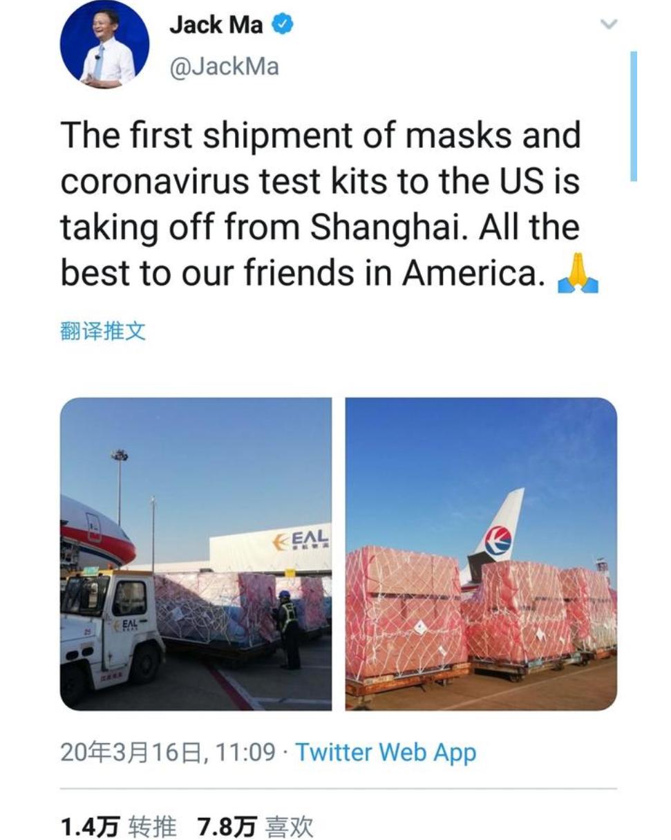 马云Twitter账号发推文:捐赠100万个口罩